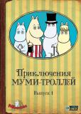 Приключения муми-троллей (сериал)