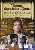 Тайна королевы Анны, или Мушкетеры 30 лет спустя
