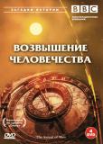 BBC: Возвышение человечества (сериал)