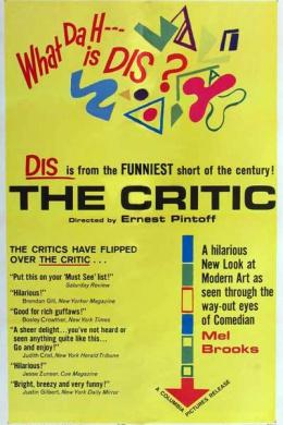 Критик