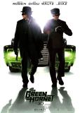 Зеленый шершень