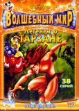 Легенда о Тарзане (сериал)