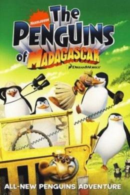 Пингвины из Мадагаскара (сериал)