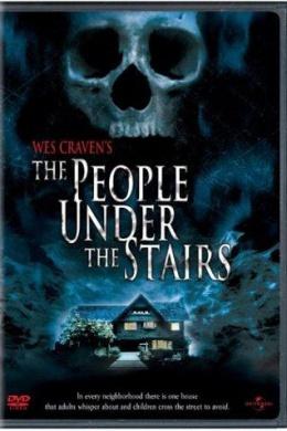 Люди под лестницей