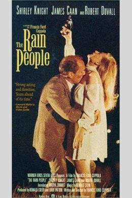Люди дождя