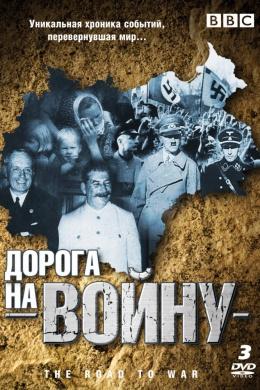 BBC: Дорога на войну (сериал)