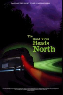 Дорожный вирус идёт на север