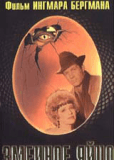 Змеиное яйцо