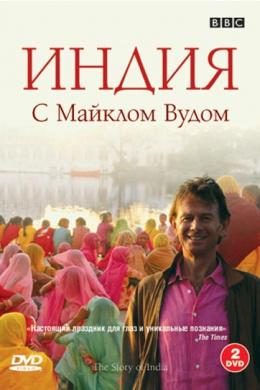 BBC: Индия с Майклом Вудом (сериал)