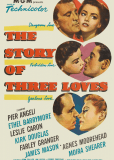Три истории любви