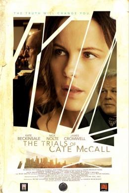 Новая попытка Кейт МакКолл
