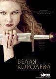 Белая королева (сериал)