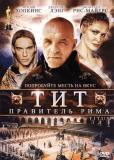 Тит - правитель Рима