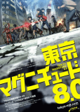 Токийское восьмибалльное (сериал)