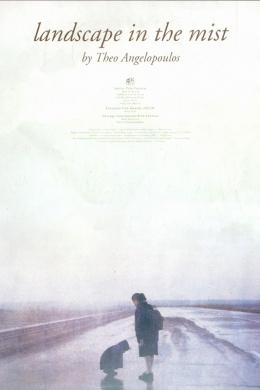 Пейзаж в тумане