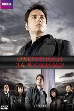 Охотники за чужими (сериал)