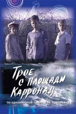 Трое с площади Карронад (ТВ)