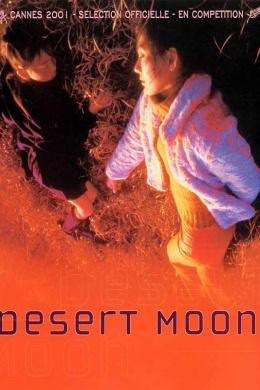 Пустынная луна
