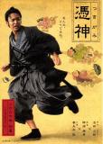Затравленный самурай