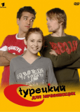 Турецкий для начинающих (сериал)