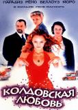 Колдовская любовь