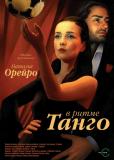 В ритме танго (сериал)