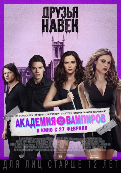 Вампиры сосут премьера в россии