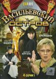 Васильевский остров (сериал)