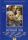 Вечный зов (сериал)