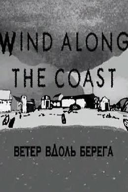 Ветер вдоль берега