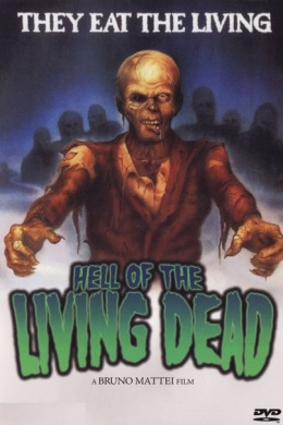 Ад живых мертвецов