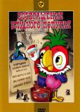 Возвращение блудного попугая (многосерийный)