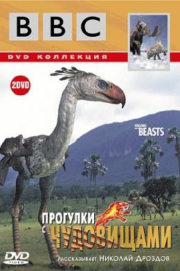 BBC: Прогулки с чудовищами (многосерийный)