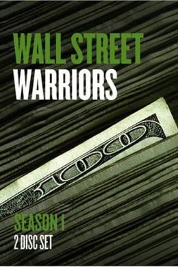 Воины Уолл Стрит