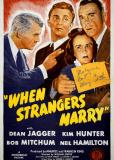 Когда женятся незнакомцы