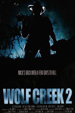 Волчья яма 2