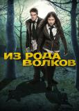 Из рода волков (сериал)
