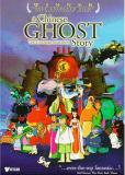 Китайская повесть о духах