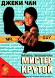 Мистер Крутой