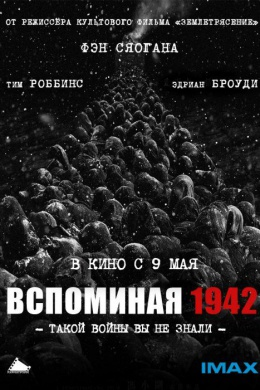 Вспоминая 1942 год