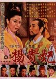 Принцесса Ян Гуй Фэй