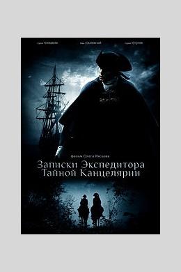 Записки экспедитора Тайной канцелярии (сериал)