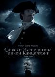 Записки экспедитора Тайной канцелярии 2 (сериал)