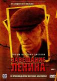 Завещание Ленина (сериал)