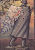 Жена керосинщика