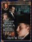 Шерлок Холмс и доктор Ватсон: Охота на тигра