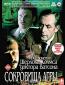 Шерлок Холмс и доктор Ватсон: Сокровища Агры