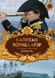 Капитан Хорнблауэр: Верность