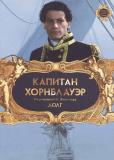 Капитан Хорнблауэр: Долг