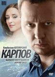 Карпов (сериал)